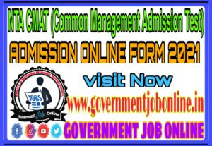 NTA CMAT Admission Online Form 2021