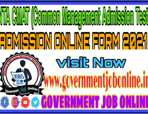 NTA CMAT Admission Online Form 2021