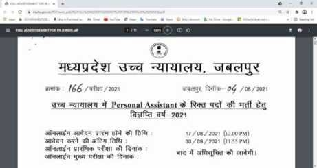 MP High Court PA Online Form 2021