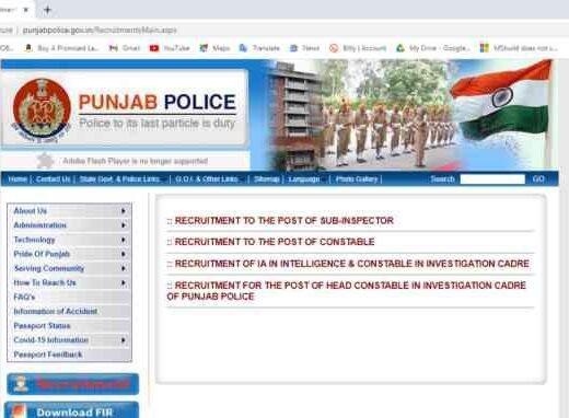 Punjab Police Head Constable Online Form 2021, Punjab Police Constable And SI Online Form 2021
