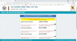 UP ITI Admission Online Form 2021