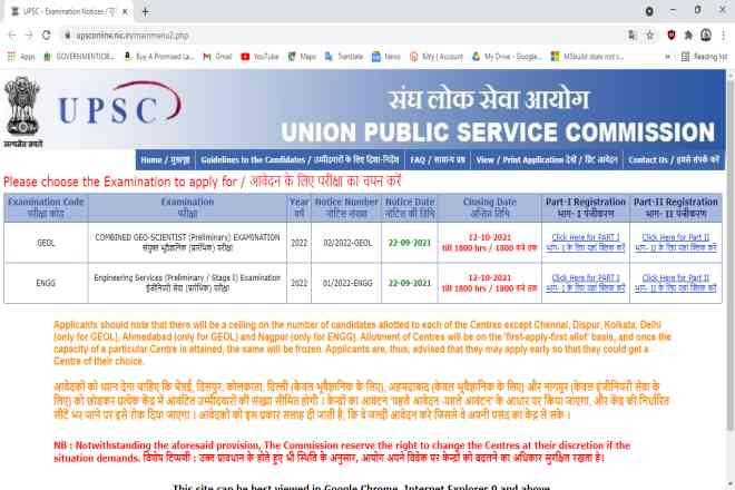 UPSC Geo Scientist Online Form 2022, UPSC Engineering Service 2022 Online Form