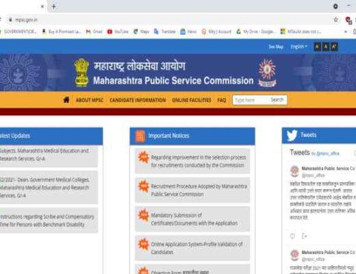 MPSC State Services Prelims 2021 Online Form